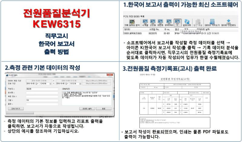 KEW6315 한글 보고서.jpg